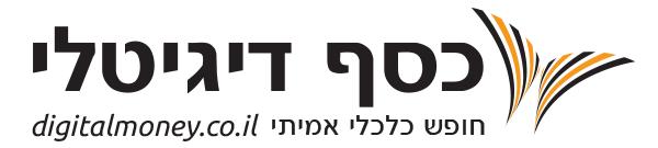 לוגו וסלוגן של כסף דיגיטלי בעברית