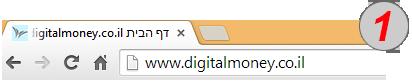 איך לפתוח ולהשתמש בארנק דיגיטלי אונליין 1